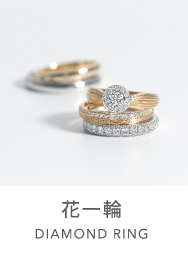 花一輪 DIAMOND RINGS
