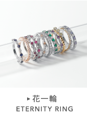 花一輪 ETERNITY RINGS