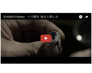 ICHAROI Pattern ヘラ磨き -強さと美しさ- 映像公開しました